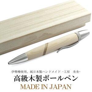 日本製 ボールペン 木製 伊勢神宮檜 ブランド 高級 メンズ ハンドメイド 職人 手作り ギフト プレゼント 父の日 男性 メイドインジャパン ウッド