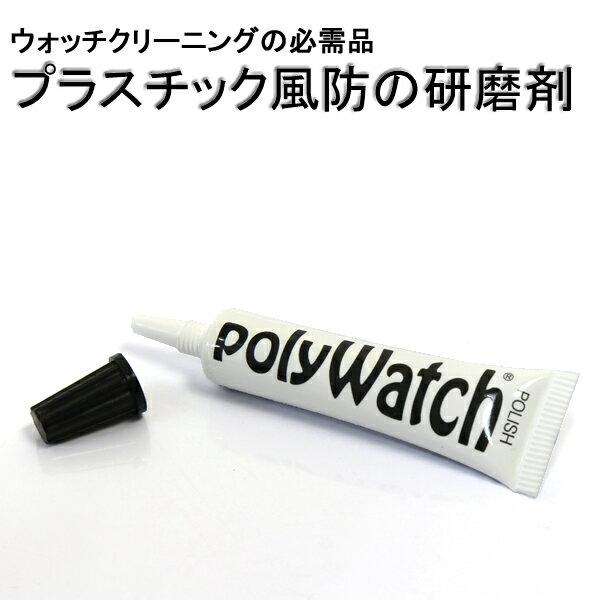 Poly watch ポリウォッチ ウォッチクリーニング 腕時計 お手入れ クリーナー ケアアイテム