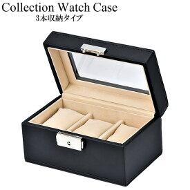 【最大1000円OFFクーポン】Es'prima エスプリマ 腕時計収納ケース 腕時計 収納 ケース 合皮 3本収納ケース se63519bk