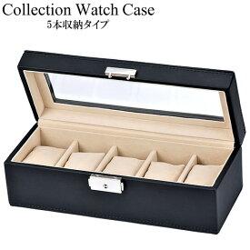 【最大1000円OFFクーポン】Es'prima エスプリマ 腕時計収納ケース 合皮 5本収納ケース 腕時計 収納 ケース se63520bk