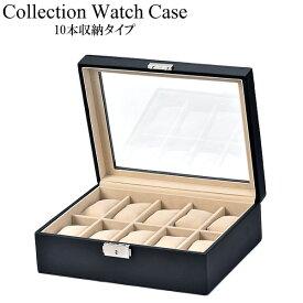 【最大1000円OFFクーポン】Es'prima エスプリマ 腕時計収納ケース 合皮 10本収納ケース 腕時計 収納 ケース se63521bk
