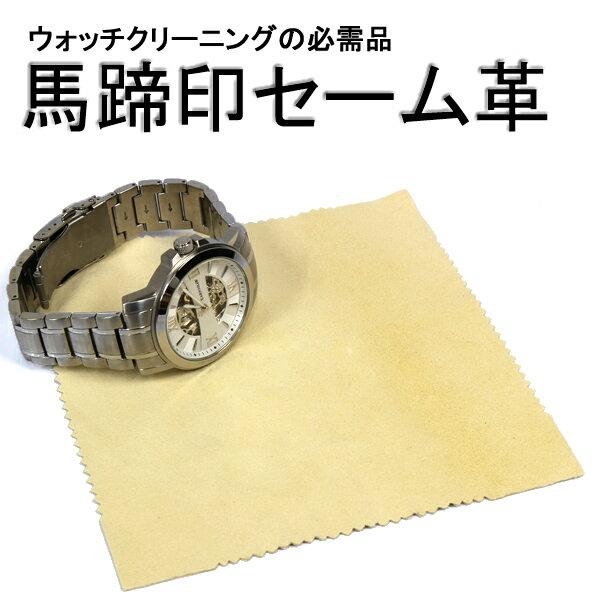 馬蹄印 セーム革 ウォッチクリーニング腕時計 お手入れ クリーナー ケアアイテム