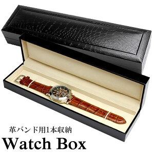 革バンド用 ウォッチボックス 1本収納 クロコ模様 時計ケース シック 高級感 ネックレス コンパクト 収納 ディスプレイ WATCH-CASE003