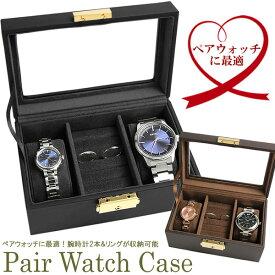 ペアウォッチ 収納 腕時計ケース ウォッチケース ペアボックス 収納ケース 時計ケース コレクションケース ボックス 箱 BOX CASE ギフト プレゼント 贈り物