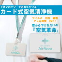AirRevo エアレボ 日本製 イオン カード 空気清浄機 電子マスク 抗菌 抗ウイルス 消臭効果 PM2.5 花粉除去 消臭 首掛…