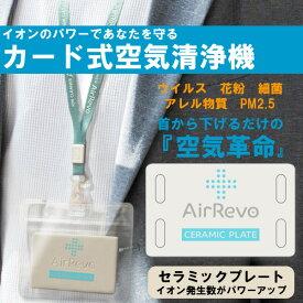 AirRevo エアレボ セラミックプレート 日本製 イオン カード 空気清浄機 電子マスク 抗菌 抗ウイルス 消臭効果 PM2.5 花粉除去 消臭 首掛けタイプ ネックストラップ付属 父の日 ギフト