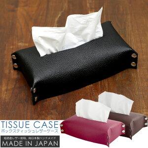 ティッシュケース ティッシュケース 日本製 姫路レザー 本牛革ティッシュBOX スナップボタン 組み立て式 シボ加工