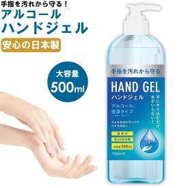【4月上旬入荷 予約販売】ハンドジェル 大容量 500mL 日本製 除菌ジェル ウイルス除去 除菌 ウイルス対策 アルコール 消毒 手指 手洗い 携帯用 携帯 消毒 持ち運び