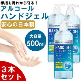 【3本セット】アアルコールジェル ハンドジェル 日本製 大容量 500mL ウイルス対策 エタノール 手指 手洗い アルコールハンドジェル 洗浄 安心 速乾性 マスクと併用 送料無料 除菌ジェル