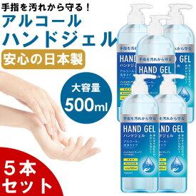 【4月上旬入荷 予約販売】【5本セット】ハンドジェル 大容量 500mL 日本製 除菌ジェル ウイルス除去 除菌 ウイルス対策 アルコール 消毒 手指 手洗い 携帯用 携帯 消毒 持ち運び