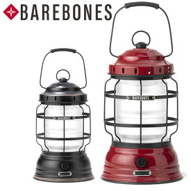 【BAREBONES】 ベアボーンズ リビング フォレスト ランタン LED 充電 安全 USB インテリア アウトドア アンティーク 簡単 LIV-261 LIV-262