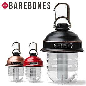 【BAREBONES】 ベアボーンズ リビング ビーコン ランタン LED 充電 安全 掛け 吊るし 自立 USB インテリア アウトドア 簡単 アンティーク LIV-295 LIV-296 LIV-297