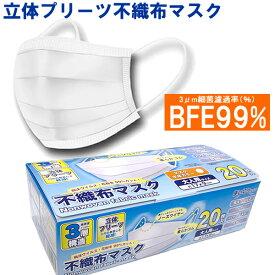 【在庫あり 即納】3層構造 高密度フィルター BFE99% 不織布マスク 20枚入り 大人用 使い捨てマスク ウイルスブロック フェイスマスク 99%カット ウイルス対策 飛沫 PM2.5 花粉症対策 箱 白 ホワイト 日本企画 17cm