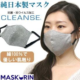 日本製 マスク クレンゼ 抗ウイルス 抗菌 綿100% 洗える グレー 立体 在庫あり 大人用 男性用 女性用 男女兼用 機能性素材
