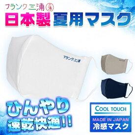 フランク三浦 日本製 マスク 冷感 夏用 涼しい 洗えるマスク UVカット 吸水 速乾 白 ホワイト ネイビー 在庫あり 大人用 男性用 女性用