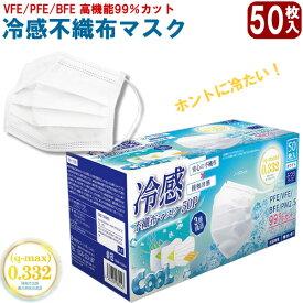 夏用 冷感 不織布マスク 50枚入り 大人用 使い捨てマスク ウイルスブロック フェイスマスク 3層構造 ウイルス対策 涼しい 冷たい 飛沫 箱 白 ホワイト 日本企画 熱中症対策