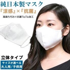 日本製 マスク 夏用 涼しい 涼感 立体マスク 抗ウイルス 抗菌 消臭 綿100% 洗える 白 ホワイト 在庫あり 大人用 男性用 女性用 小さめ 子供用 機能性素材