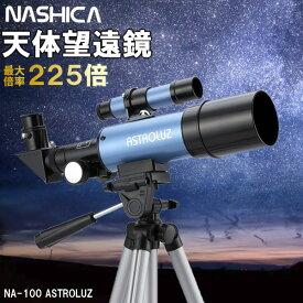 天体望遠鏡 最大225倍 初心者 初心者向け 望遠鏡 天体 ナシカ NASHICA ASTROLUZ NA-100 子供 小学生 屈折式 口径50mm 焦点距離300mm 経緯台式 天体観測 地上観察