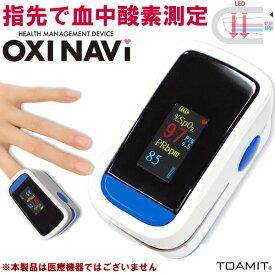 オキシナビ 血中酸素濃度計 測定器 脈拍計 酸素飽和度 指脈拍 指先 酸素濃度計 高性能 ワンタッチ 保証書付日本語説明書付き 2021年新製品 家庭用 パルスメーター