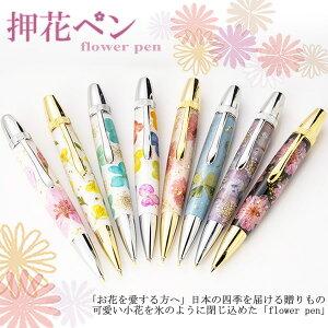押し花ペン ボールペン フラワーペン 日本製 押花 花 手作り 職人 プレゼント 可愛い かわいい 女性 レディース おしゃれ ギフト プレゼント 母の日