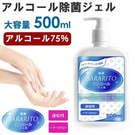 アルコール 70%以上 ハンドジェル 大容量 500mL 除菌ジェル ウイルス除去 除菌 ウイルス対策 エタノール 洗浄 安心 速乾性 マスクと併用 送料無料 SARARITO サラリト