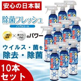【10本セット】除菌スプレー 日本製 二酸化塩素配合 ウイルス除去 除菌 ウイルス対策 ノンアルコール 除菌フレッシュ AG 消臭 花粉