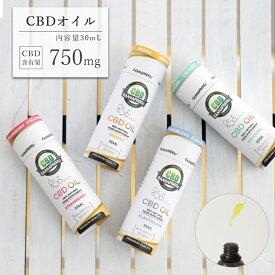【20%OFFクーポン対象】CBDオイル CBD 含有率 2.5% 750mg 内容量 30ml カンナプレッソ MCT オイル cbd oil ヘンプ 高純度 cbd リキッド カンナビジオール | シービーディー 高純度cbd おすすめ セルフメディケーション CANNAPRESSO カンナビノイド 食用