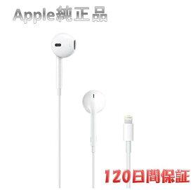 Apple イヤホン 純正 アップル iPhone 付属品 EarPods Lightning Connector MMTN2J/A 120日間保証付き