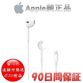 Apple イヤホン 純正 アップル iPhone 付属品 EarPods Lightning Connector MMTN2J/A 90日間保証付き