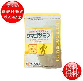 タマゴサミン サプリメント ビタミンC コラーゲン タマゴペプチド 90粒