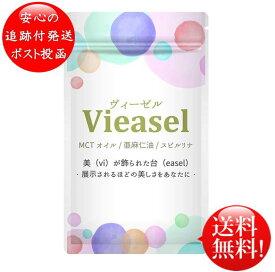 Vieasel ヴィーゼル ケトジェニック MCTオイル 亜麻仁オイル