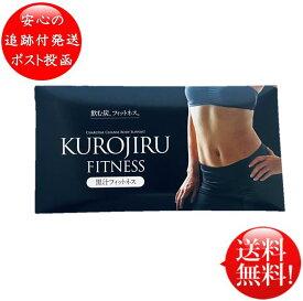 黒汁フィットネス KUROJIRU FITNESS 30包 チャコールクレンズ 赤松活性炭 オリゴ糖 サラシアエキス 酵素 送料無料