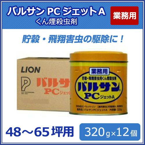 業務用 バルサンPCジェットA 320g×12個 ライオン 工場 害虫対策 お買い得ケース購入!