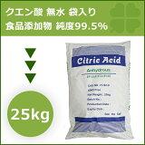 食品添加物クエン酸[無水]25kg[