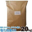 塩化カリウム 塩化加里 60 20kgクラフト袋入り 日本海水 [日本製][有機JAS登録]【送料無料】※代引き不可品 ※沖…