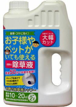 お酢の除草液シャワータイプ2L散布した草のみを枯らすタイプ[