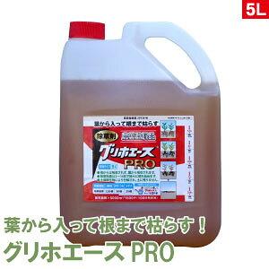 除草剤 グリホエースPRO 原液タイプ 5L 農薬 成分グリホサート 【北海道・沖縄・離島配送不可】
