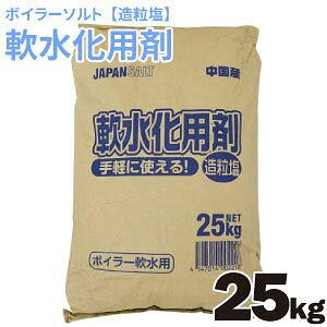 軟水化用剤 造粒塩 25kg 軟水...