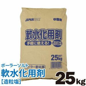 ボイラーソルト 軟水装置専用 軟水化用塩[造粒塩S] 25kg 小型ボイラー用 ※代引き不可・返品不可・キャンセル不可※