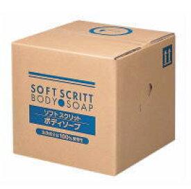 熊野油脂 スクリット ナチュラルシリーズ SOFT SCRITT(ソフトスクリット) ボディソープ 18L 業務用 【送料無料】 【北海道・沖縄・離島配送不可】