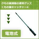 クモの巣掃除の便利グッズ くもの巣キャッチャー4 日本製 電池式[電動式クモの巣クリーナー 掃除機 蜘蛛の巣 除去 駆除 対策]【送料無料】