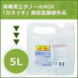 消毒用エタノールMIX「カネイチ」5L【指定医薬部外品】【北海道・沖縄・離島配送不可】
