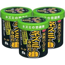 天然ハーブのネズミのみはり番 350g×3個 ネズミ忌避 アース製薬 【北海道・沖縄・離島配送不可】