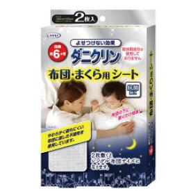 ダニクリン シートタイプ 布団・まくら用 2枚入 UYEKI(ウエキ)