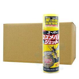 スズメバチ駆除 蜂の巣の処理!スーパースズメバチジェット 480ml×24本/ケース【送料無料】 【北海道・沖縄・離島配送不可】