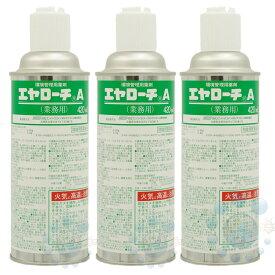ゴキブリ駆除用即効・持続タイプの殺虫剤 エヤローチA 420ml×3本