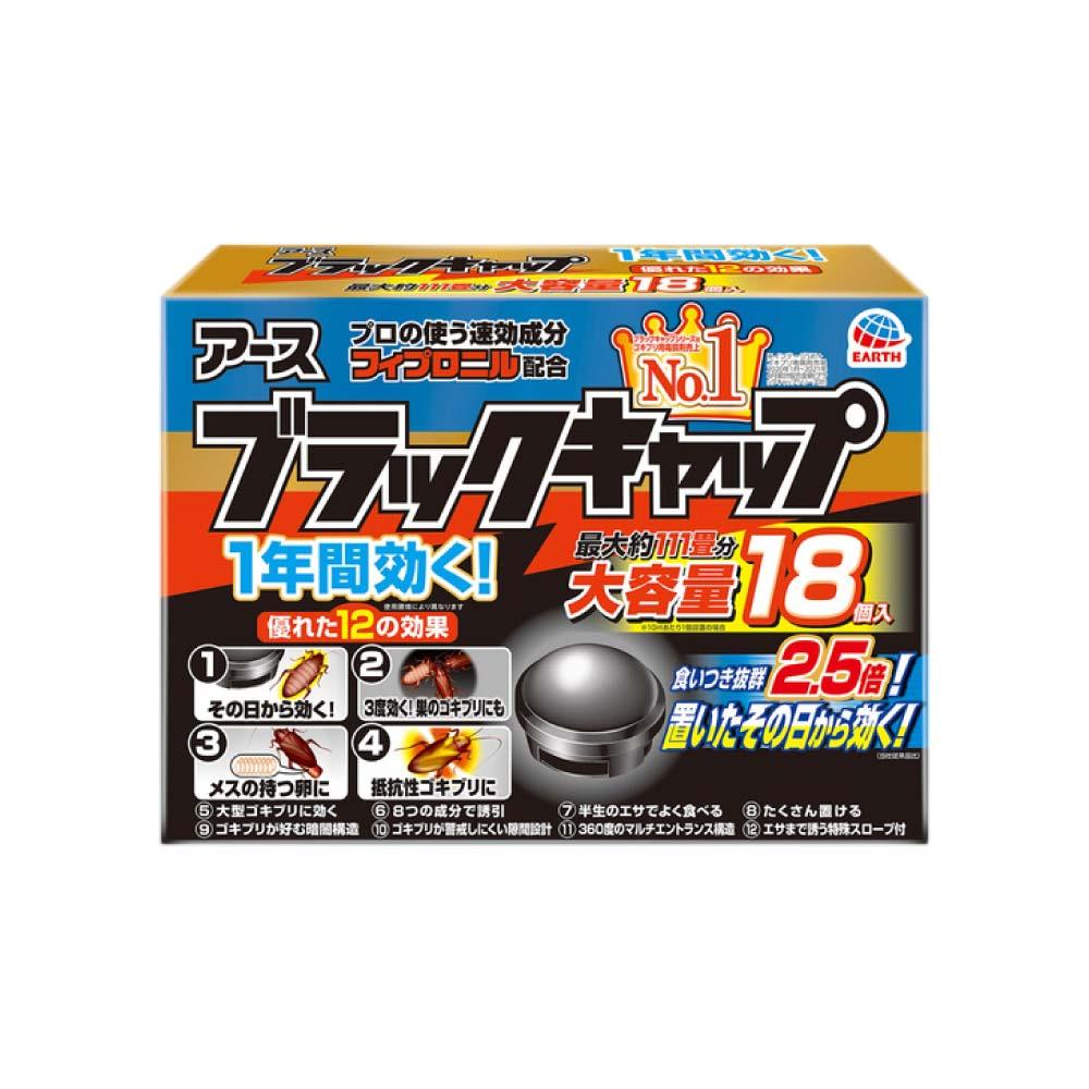 アース製薬 ブラックキャップ 18個入 【防除用医薬部外品】