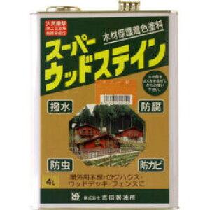 屋外用木材保護塗料 スーパーウッドステイン [ クリア ] 4L 【送料無料】 【北海道・沖縄・離島配送不可】