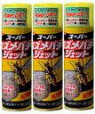 【期間限定・送料無料】スズメバチ駆除 スーパースズメバチジェット 480ml×3本 スズメバチ用スプレー・巣の巣処理
