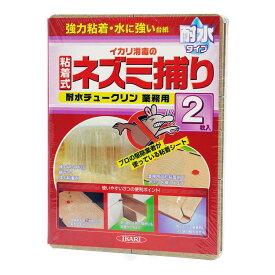 イカリ消毒 耐水チュークリン(2枚入) 業務用 ネズミ粘着シート・ねずみ駆除・ネズミ捕り・鼠侵入防止